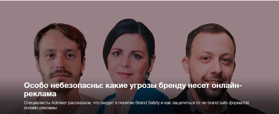 Особо небезопасны: какие угрозы бренду несет онлайн-реклама