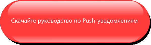 Push Notifications Button