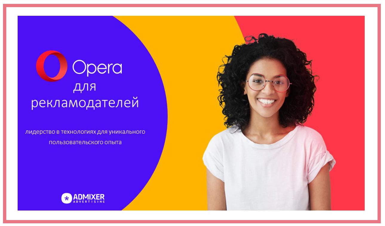 Opera – платформа, где рекламодатели общаются с пользователями!