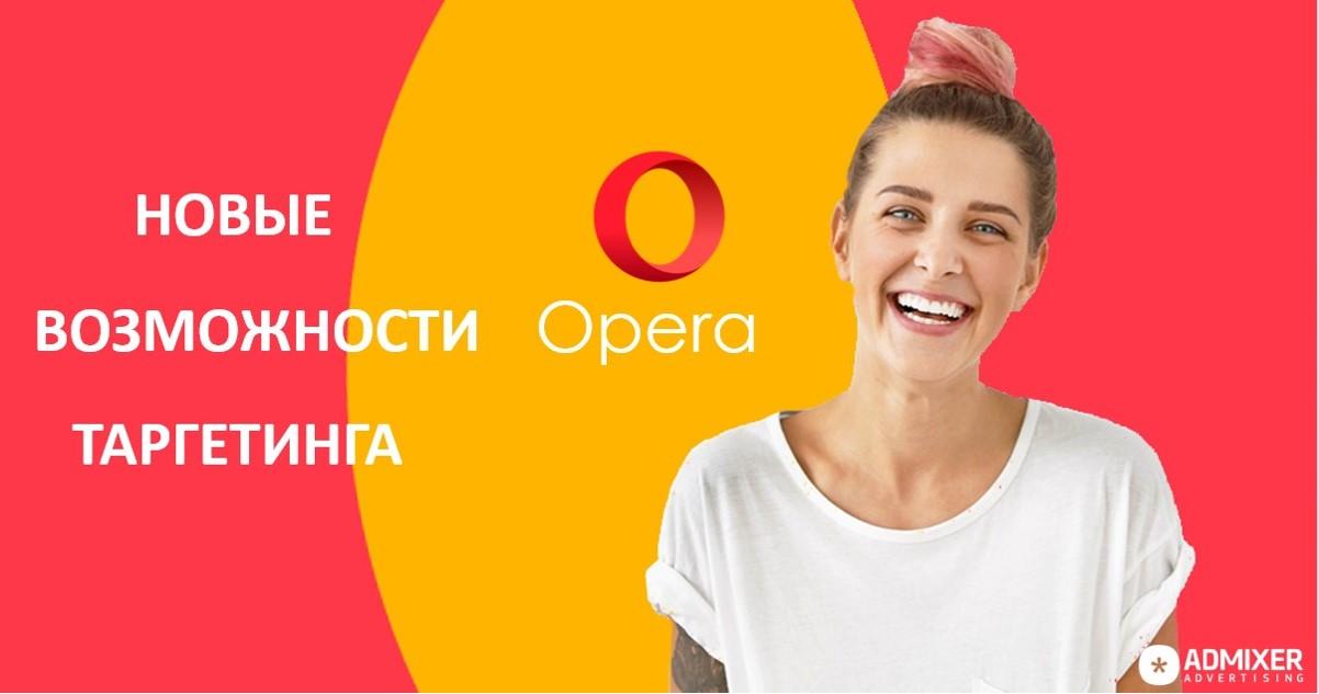 Новые инновационные возможности Opera