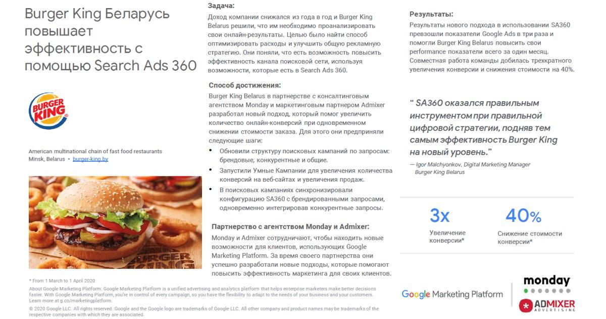 КЕЙС: google marketing platform